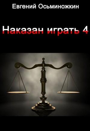 Осьминожкин Евгений - Наказан играть 4