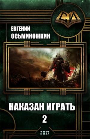Осьминожкин Евгений - Наказан играть 2