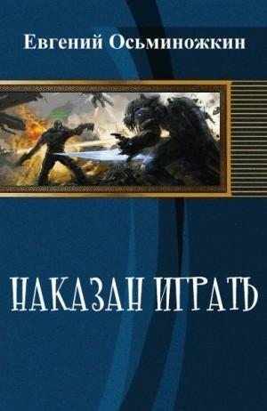 Осьминожкин Евгений - Наказан играть 1