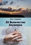 Славина Яра - Её Величество Акушерка