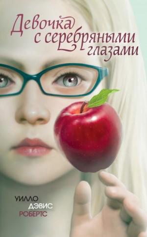 Робертс Уилло - Девочка с серебряными глазами