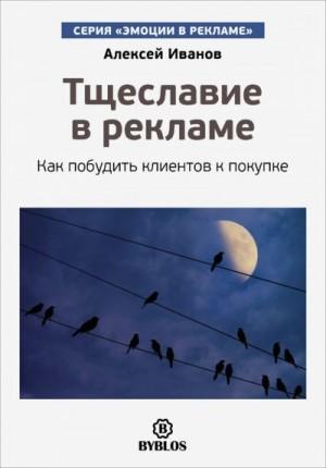 Иванов Алексей - Тщеславие в рекламе. Как побудить клиентов к покупке