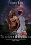 Грез Регина - В сердце Скорпиона
