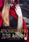 Корица Эмма - Красная шапочка для альфы