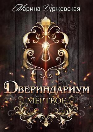 Суржевская Марина - Мертвое