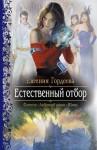 Гордеева Евгения - Естественный отбор