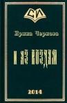 Чернова Ирина - И аз воздам