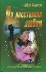 Судакова Алёна - На расстоянии любви