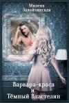 Завойчинская Милена - Варвара-краса и Тёмный властелин