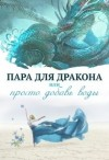 Чернышова Алиса - Пара для дракона или просто добавь воды