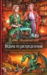Малиновская Елена - Ведьма по распределению