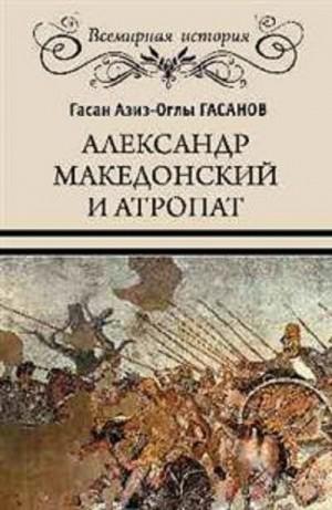 Гасанов Гасан - Александр Македонский и Атропат