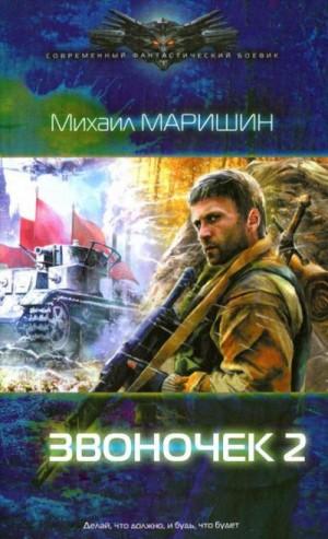 Маришин Михаил - Звоночек 2
