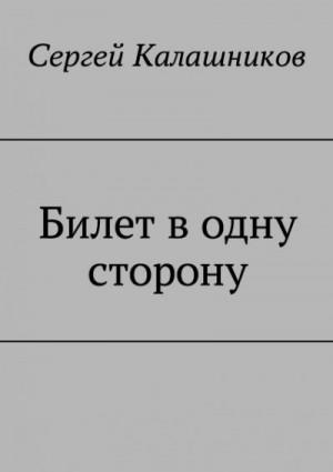 Калашников Сергей - Билет в одну сторону