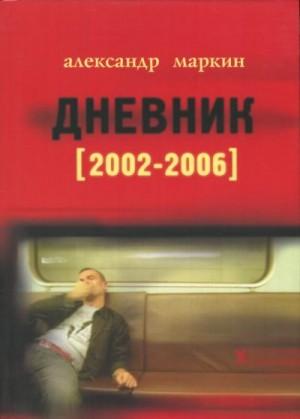 Маркин Александр - Дневник 2002–2006