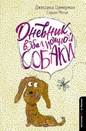 Цимерман Джессика, Мотье Серьял - Дневник взбалмошной собаки
