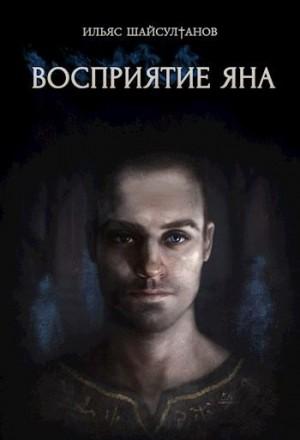 Шайсултанов Ильяс - Восприятие Яна