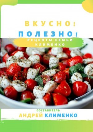Клименко Андрей - Вкусно! Полезно! Рецепты семьи Клименко