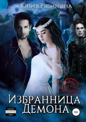 Рябинина Юлия - Избранница Демона