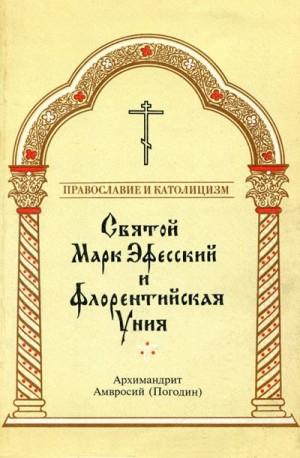 Погодин Архимандрит Амвросий - Святой Марк Эфесский и Флорентийская Уния