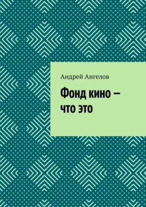 Ангелов Андрей - Фонд кино— чтоэто