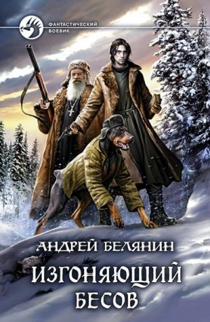 "Белянин Андрей - Сборник ""Изгоняющий бесов"" [2 книги]"