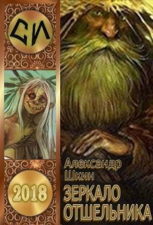 Шкин Александр - Зеркало отшельника