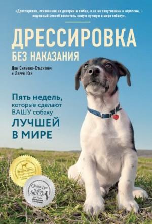 Сильвия-Стасиевич Дон, Кей Ларри - Дрессировка без наказания. Пять недель, которые сделают вашу собаку лучшей в мире