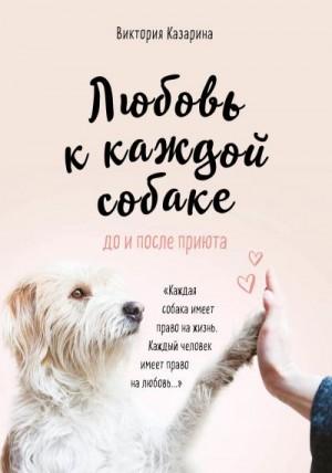 Казарина Виктория - Любовь к каждой собаке