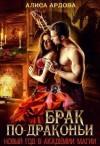 Ардова Алиса - Брак по-драконьи. Новый Год в академии магии