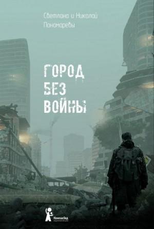 Пономарёв Николай, Пономарева Светлана - Город без войны
