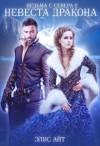 Айт Элис - Ведьма с Севера 2: невеста дракона