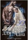 Соболева Ульяна - Невеста для Хана. Книга 1