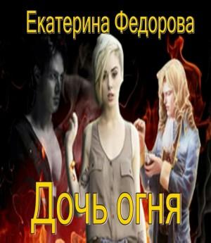 Федорова Екатерина - Дочь огня