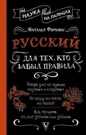 Фомина Наталья - Русский для тех, кто забыл правила