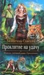 Савенко Валентина - Проклятие на удачу