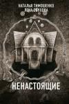 Тимошенко Наталья, Обухова Елена - Ненастоящие