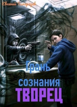 Тимирязев Евгений - Творец