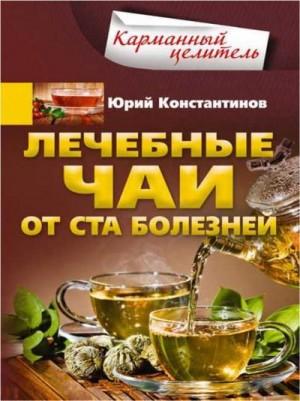 Константинов Юрий - Лечебные чаи. От ста болезней