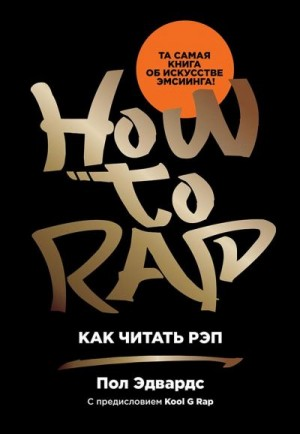 Эдвардс Пол - Как читать рэп
