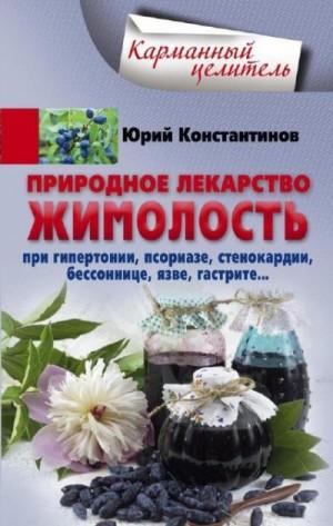 Константинов Юрий - Природное лекарство жимолость. При гипертонии, псориазе, стенокардии, бессоннице, язве, гастрите
