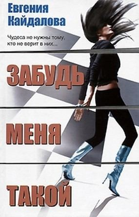 Кайдалова Евгения - Забудь меня такой