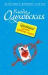 Ольховская Влада - Гарантийный ремонт разбитых сердец