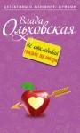Ольховская Влада - Не откладывай свадьбу на завтра