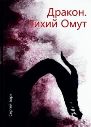 Барк Сергей - Дракон. Тихий Омут