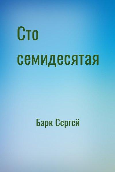 Барк Сергей - Сто семидесятая