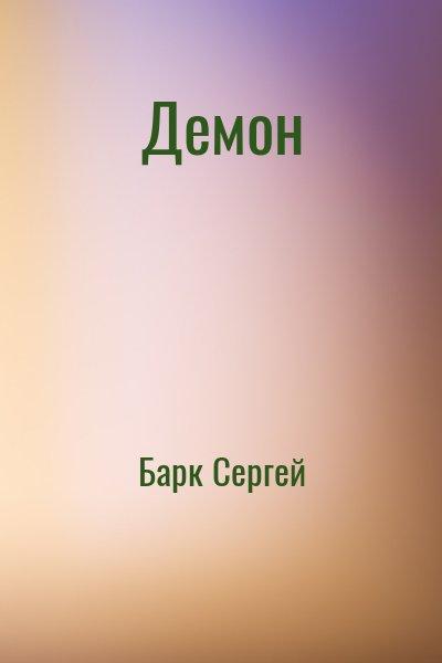 Барк Сергей - Демон