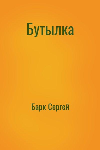 Барк Сергей - Бутылка