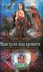 Кароль Елена - Монстр из-под кровати