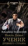 Зещинский Владимир - Наяль Давье. Ученик древнего стража